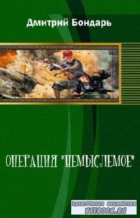 Бондарь Дмитрий - Другой путь-4. Операция