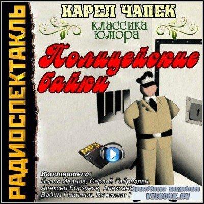 Чапек К. - Полицейские байки (радиоспектакль)
