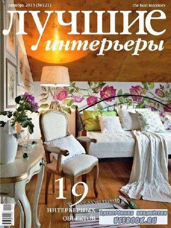 Лучшие интерьеры №10 (121) октябрь 2013