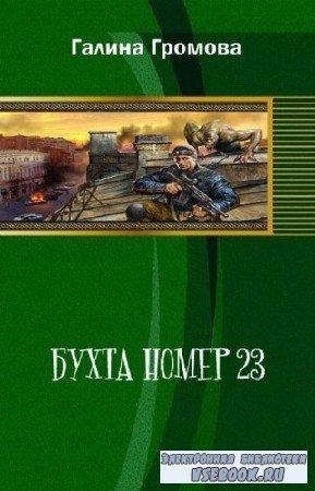 Громова Галина - Бухта номер 23