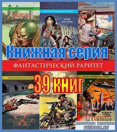 """Серия """"Фантастический раритет"""" 39 книг"""