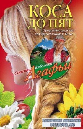 Звонарева Агафья - Коса до пят. Природные средства для красоты кожи и волос