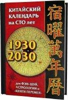 Китайский календарь на 100 лет для фэн-шуй, астрологии и