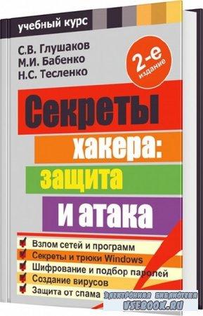 Секреты хакера. Защита и атака (2-е издание)