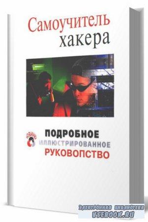 Самоучитель Хакера. Подробное иллюстрированное руководство