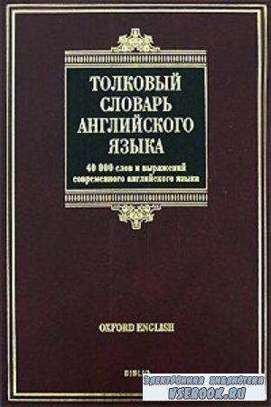Толковый словарь английского языка / Oxford Concise School Dictionary