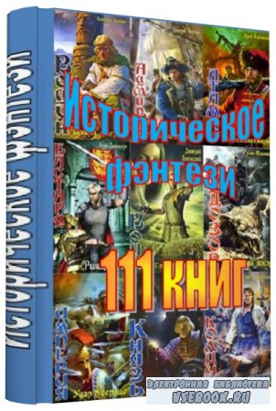 Историческое фэнтези (111 книг) FB2, ТХТ