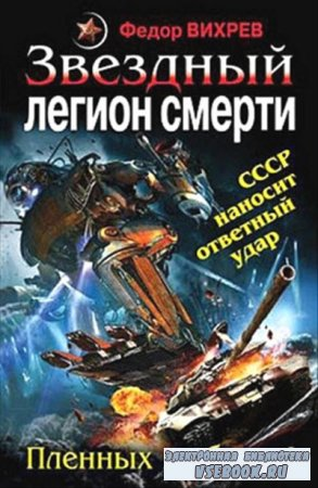 Вихрев Федор - Звездный легион смерти. Пленных не брать!