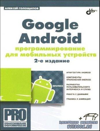 Google Android: программирование для мобильных устройств (+CD). 2-е изд.