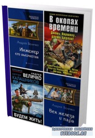 Величко Андрей - Собрание сочинений  (18 книг)