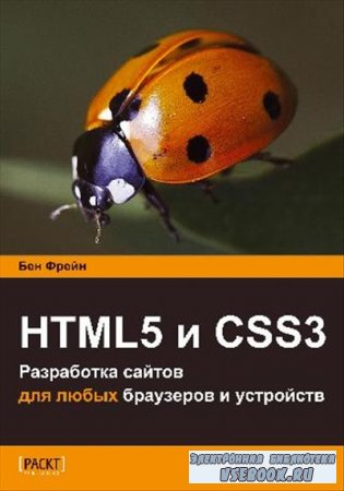 HTML5 и CSS3.Разработка сайтов для любых браузеров и устройств/Фрайн Б./201 ...