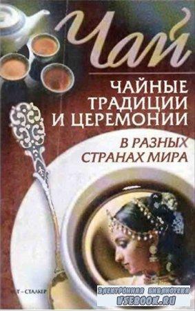 Чай. Чайные традиции и церемонии в разных странах мира