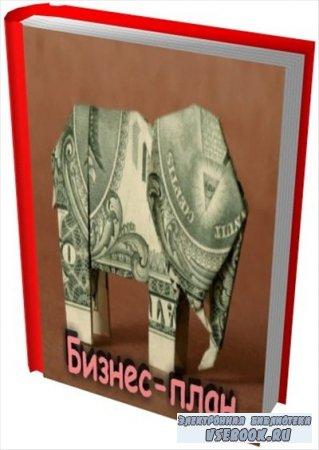 Книжный сборник: Бизнес-план (19 томов+CD)