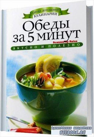 Обеды за 5 минут (Азбука домашней кулинарии)