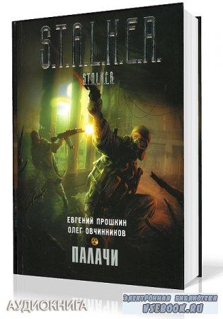 Прошкин Евгений, Овчинников Олег. S.T.A.L.K.E.R. Палачи (Аудиокнига)