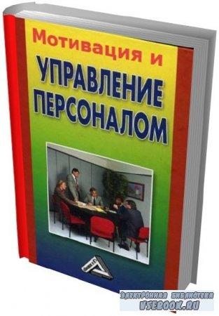 Мотивация и управление персоналом (40 книг)