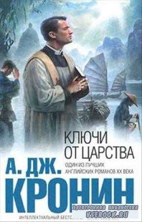 Арчибальд Кронин - Ключи Царства (Аудиокнига)