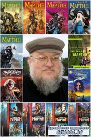 Джордж Мартин - Сборник произведений (78 книг)