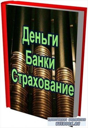 Книжная подборка: Деньги, банки и страхование (55 томов)