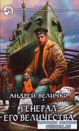 Андрей Величко - Кавказский принц. Серия в 6 томах