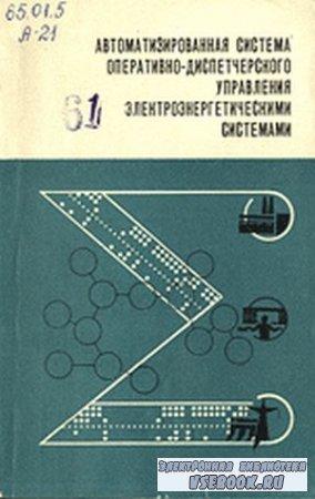 Автоматизированная система оперативно-диспетчерского управления электроэнер ...