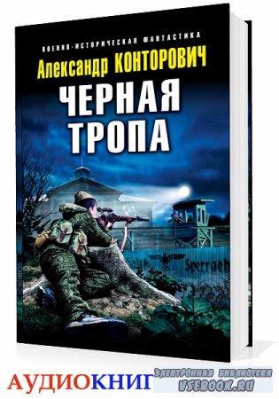 Конторович Александр. Черная тропа (Аудиокнига)