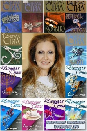 Даниэла Стил - Сборник произведений (86 книг)