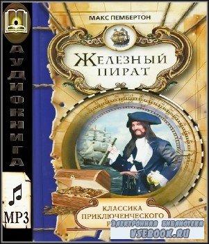 Пембертон Макс - Железный пират (Аудиокнига)