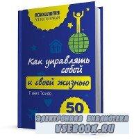 Павел Ткачев - Как управлять собой и своей жизнью. 50 простых правил (2013)