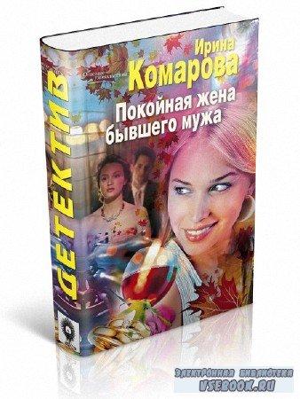 Комарова Ирина - Покойная жена бывшего мужа