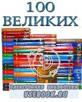 Серия книг:100 великих (115 книг)
