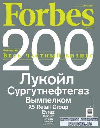 Forbes №10 (октябрь 2013) Россия