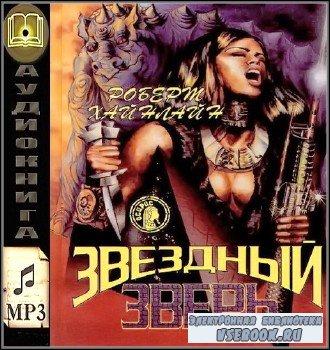Хайнлайн Роберт - Звездное чудовище, аудиокнига 2011 MP3