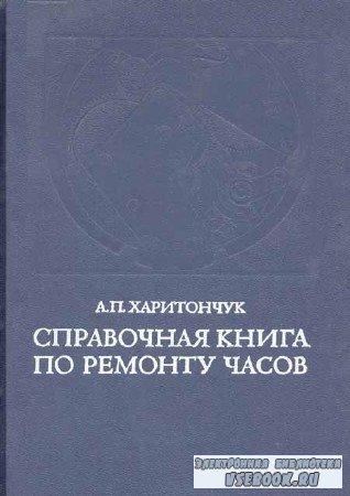 Справочная книга по ремонту часов