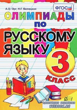 Олимпиады по русскому языку. 3 класс