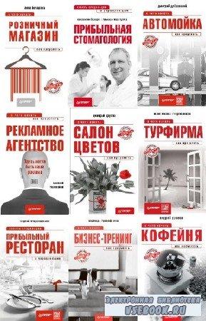Ватутин С., Дашкиев М. - Начать и преуспеть. Книжная серия из 13 книг