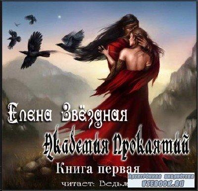 Елена Звездная - Академия Проклятий. Книга 1 (аудиокнига)