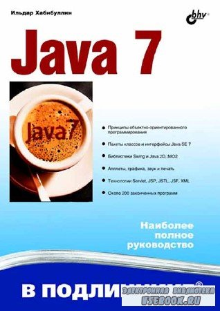 Java 7. Наиболее полное руководство