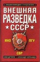 Энциклопедия спецслужб в 3 томах (2009-2011)