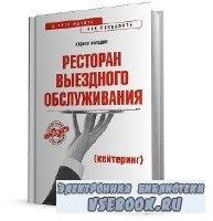 Кирилл Погодин - Ресторан выездного обслуживания (кейтеринг): с чего начать, как преуспеть (2012)