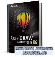 Коллектив авторов - Руководство по CorelDRAW Graphics Suite X6 (2013)