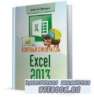 Лебедев А. Н. - Понятный самоучитель Excel 2013 (2014)