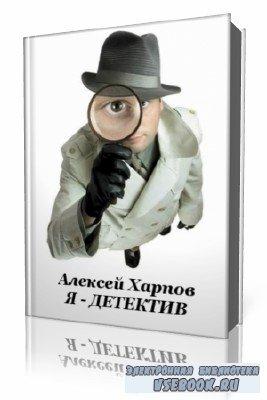 Алексей  Хапров  -  Я - детектив  (Аудиокнига)  читает  автор