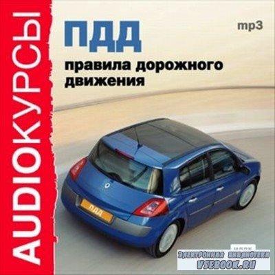 ПДД. Правила Дорожного Движения (Аудиокнига)
