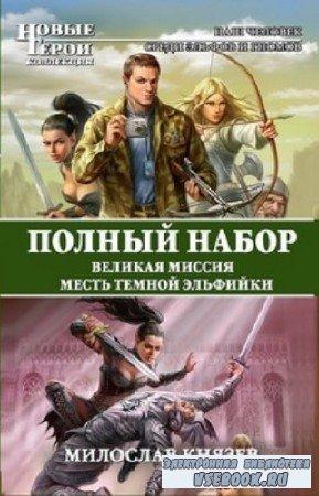 Князев Милослав - Полный набор: Великая Миссия. Месть Темной Эльфийки