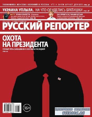 Русский репортер №39 (октябрь 2013)