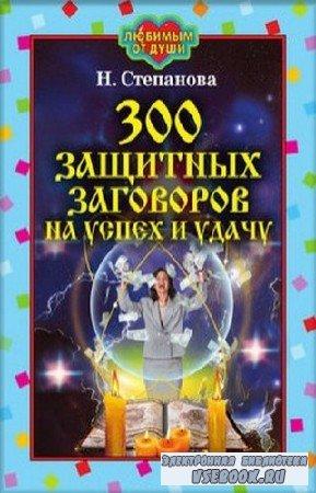 Степанова Наталья - 300 защитных заговоров на успех и удачу