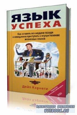 Дейл  Карнеги  -  Язык успеха  (Аудиокнига)  читает  Виктор Рудниченко