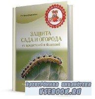 Серикова Галина - Защита сада и огорода от вредителей и болезней (2013)