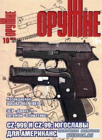 Оружие №10 (октябрь 2013)